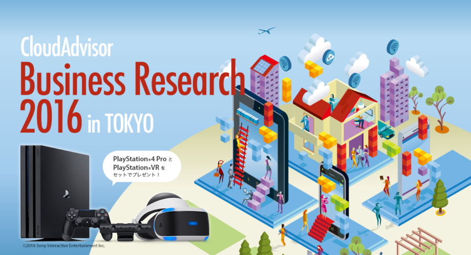 hero-business-research-2016